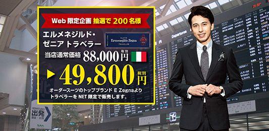 NET限定企画ゼニアトラベラー2/13~24