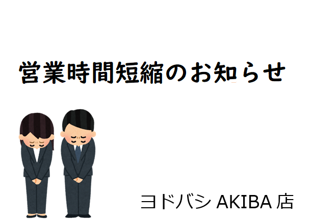 3/29(日)営業時間変更のお知らせ