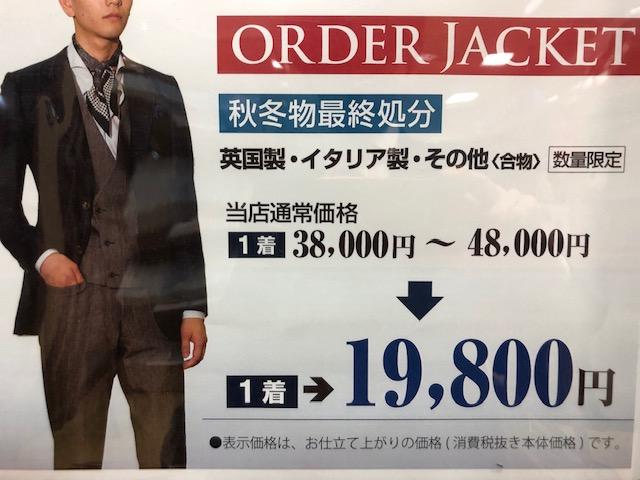 着数限定のお買い得ジャケット♪