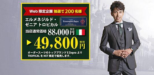 NET限定企画ゼニアトロピカル 4/2~19