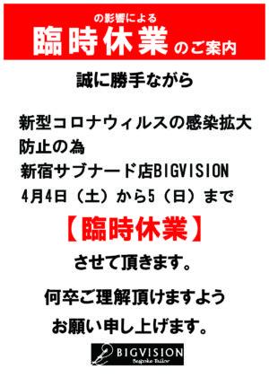 新宿サブナード店 臨時休業のお知らせ