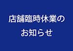 新型コロナウイルス感染拡大防止に伴う営業・臨時休業のお知らせ(5/27更新)
