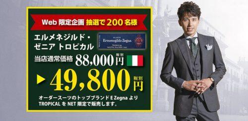 NET限定特別企画!
