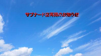 新宿サブナード店営業再開のお知らせ。
