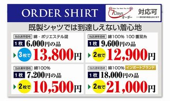 7Daysオーダーシャツ