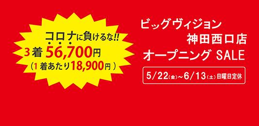 神田西口店 オープニングセール 5/22~