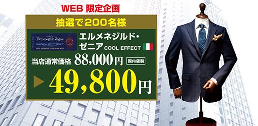 NET企画ゼニアクールエフェクト5/27~6/7