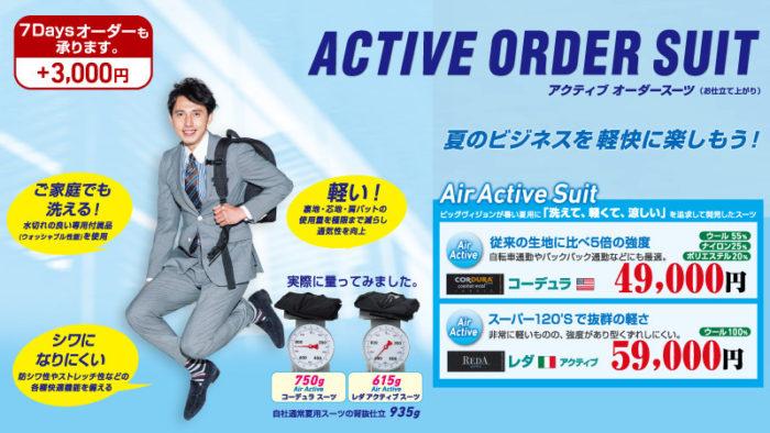 Air  Active Suit !
