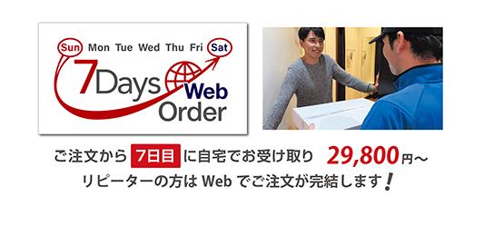 WEB 7DAYSオーダー始めます