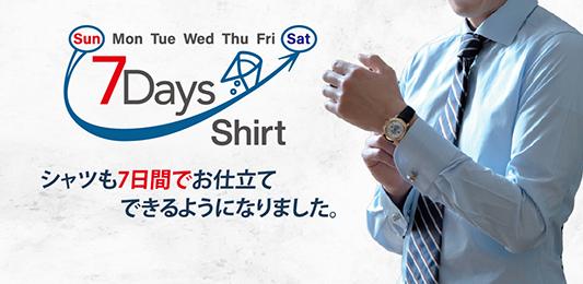ワイシャツも7日間で!!