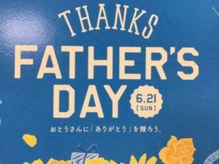 6月21日は父の日。