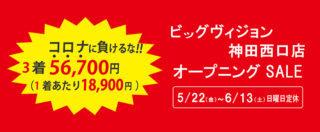 3着¥56,700セール