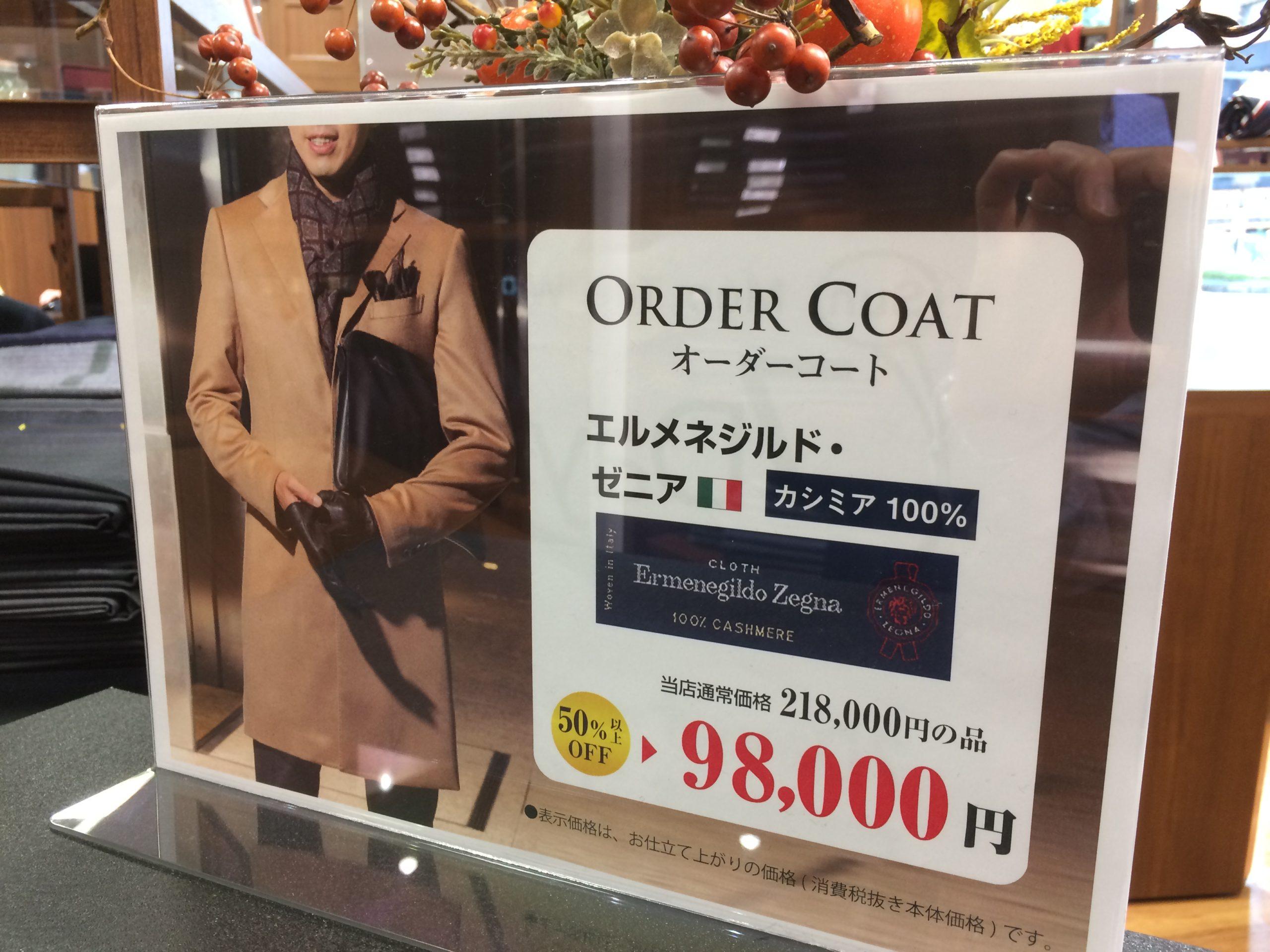 秋冬物新作先行販売会、最終日!