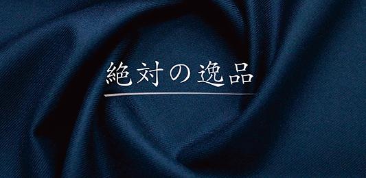"""""""SUPER 160'S"""" 秋冬コレクション"""