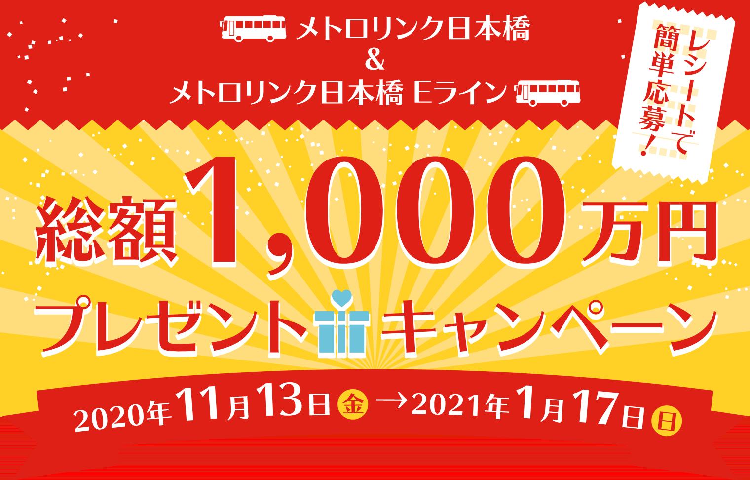 メトロリンク日本橋キャンペーン