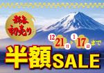 新春初売り半額セール 12/21(月)~1/17(日)
