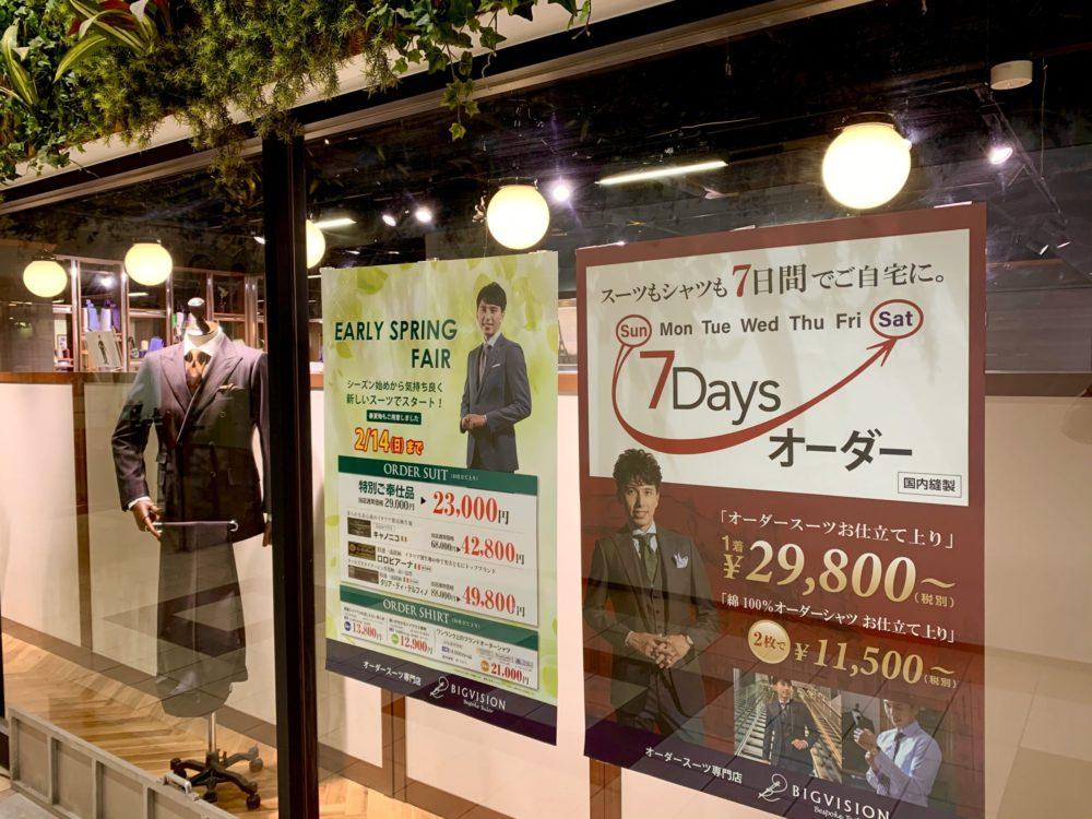 名古屋4店舗、2月11日の建国記念の日は営業します