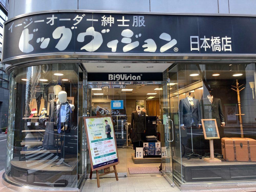ビッグヴィジョン日本橋店完全閉店のお知らせ