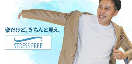 ストレスフリージャケット新発売!