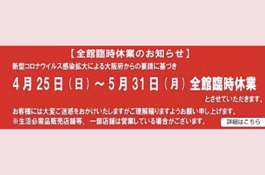 緊急事態宣言延長に伴う臨時休業:~5/31迄について