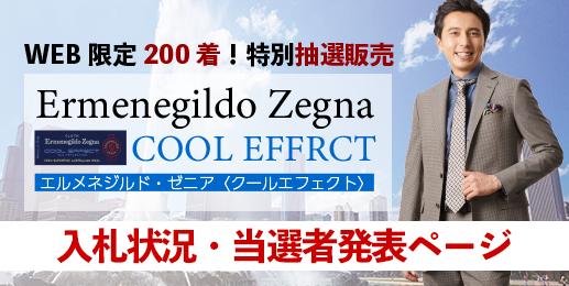 NET限定企画 クールエフェクト 入札状況・当選者発表(2021/06/03~13)