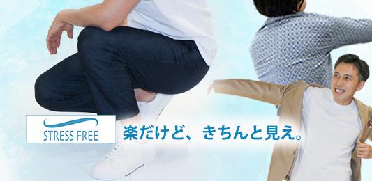 ストレスフリーシリーズ好評発売中!