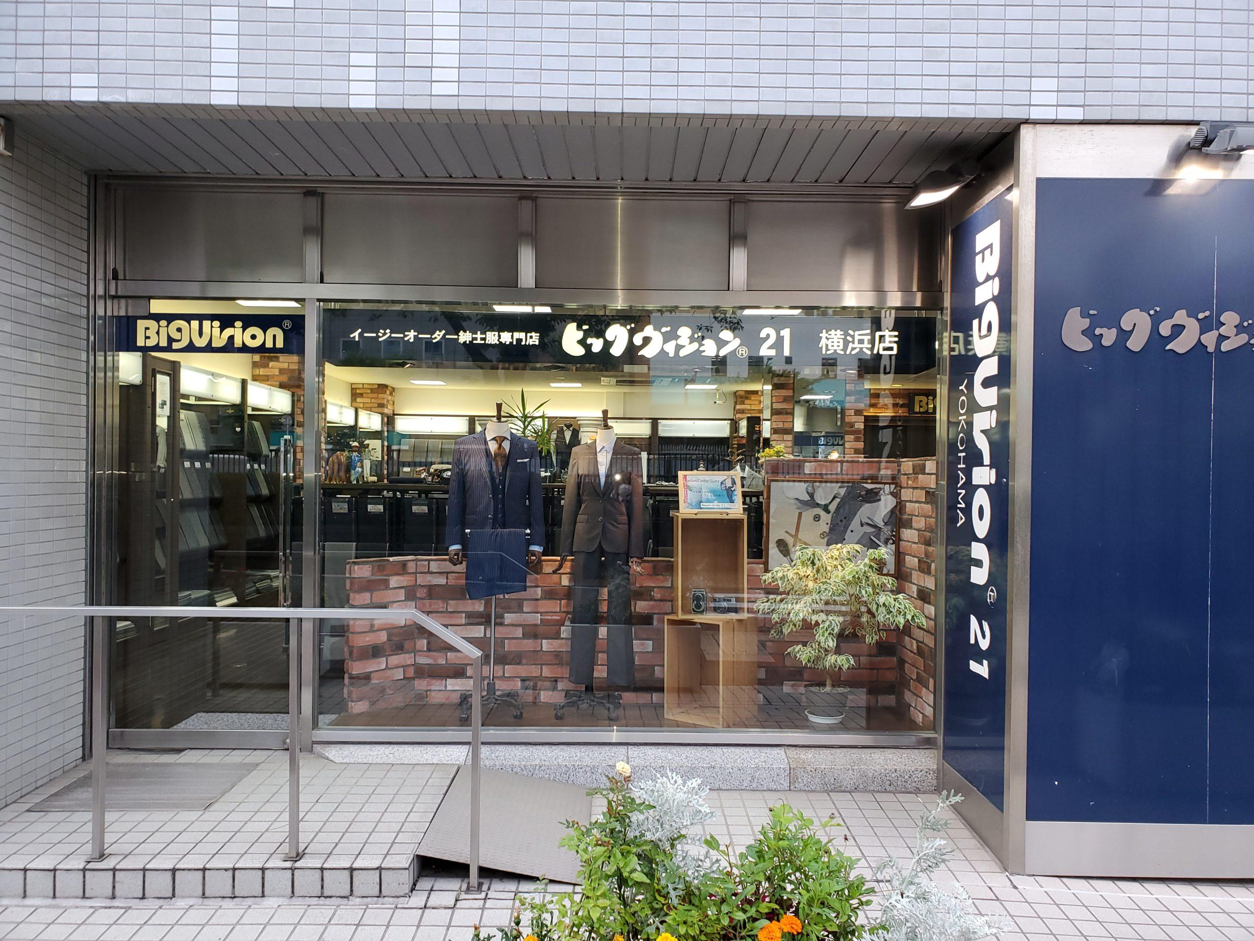 横浜店への御来店心よりお待ちしております。