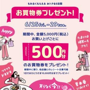 ☆サブナードお買い物券プレゼント☆