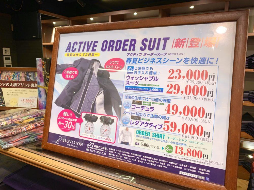 涼しいスーツのご紹介