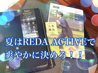 夏はやっぱりREDA ACTIVE!!