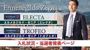 NET限定企画 エレクタ・トロフェオ 入札状況・当選者発表(2021/7/21~8/1)