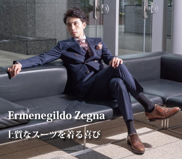 WEB限定!Ermenegildo Zegna スーツ!
