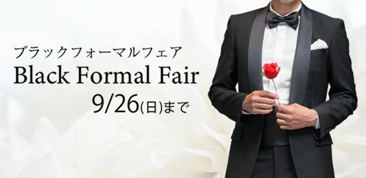 ブラックスーツが10,000円OFF!~9/26