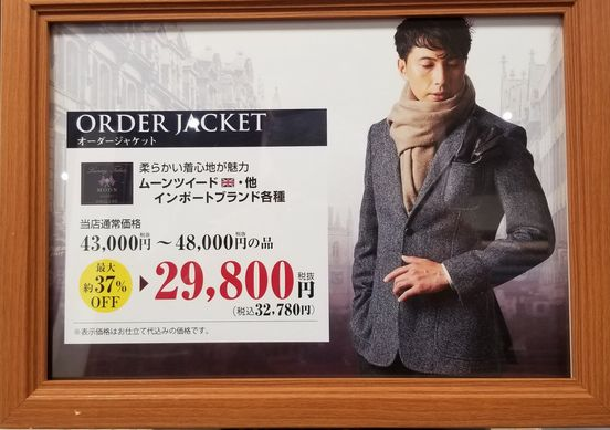 今年の秋冬物は、オーダージャケットで