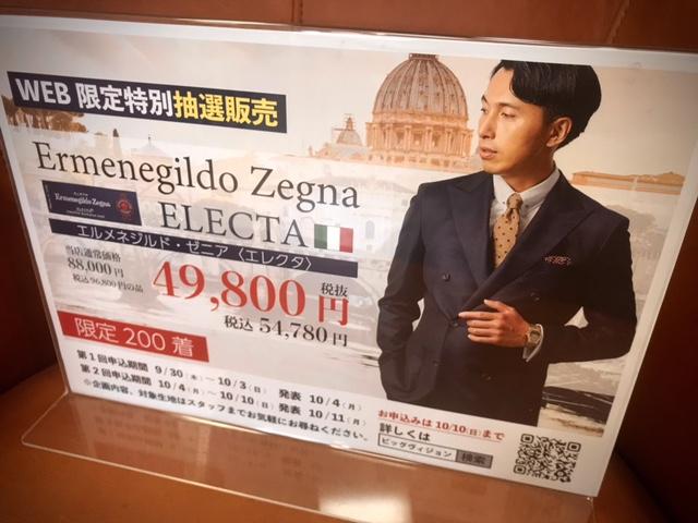 第2回 ゼニアエレクタ抽選のお知らせ