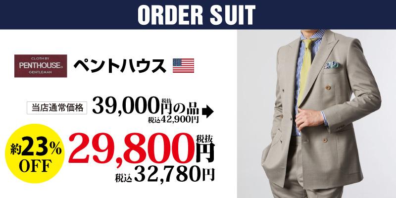 特別価格オーダースーツ