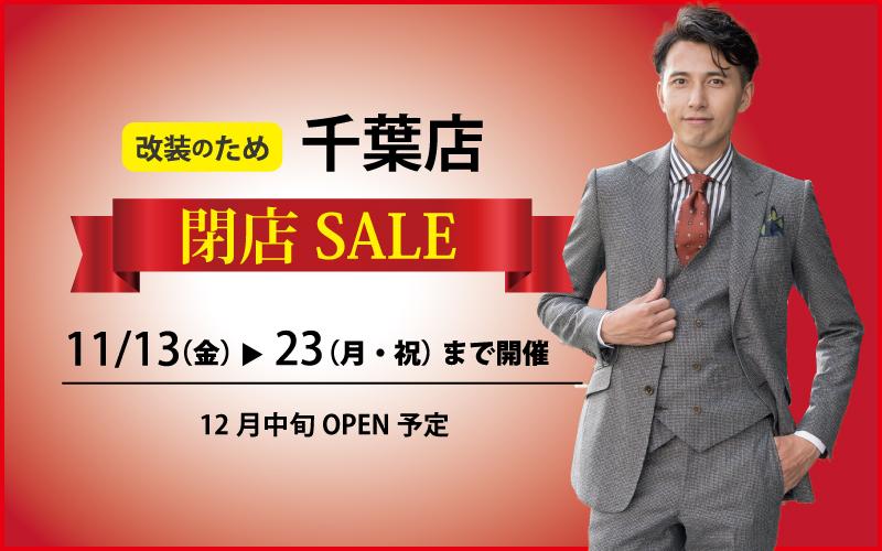 改装のため千葉店閉店セール 11月13日(金)?11月23日(月・祝)まで開催 12月中旬OPEN予定