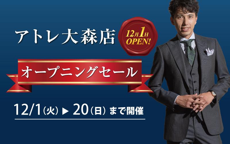 アトレ大森店オープニングセール 12月1日(火)?12月20日(日)まで開催